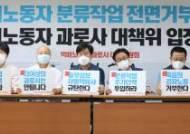 """택배기사 4000명 """"임금 안 주는 분류작업 거부""""…추석 배송 차질 우려"""