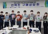 승강기<!HS>안전<!HE>공단, 언택트 구매상담회 개최