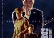 '강철비2: 정상회담', 확장판으로 추석 극장가 출격