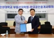 한성대 부동산대학원, 공인중개사 전문 인력 양성 위한 업무협약 진행