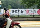 """""""불효자는 '옵'니다""""…자식 추석방문 말리는 '구수한 <!HS>현수막<!HE>'"""