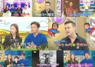 '라스' 사랑꾼 박시은♥진태현→30kg 감량 샘해밍턴 '행복 MAX'