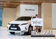 렉서스, KLPGA 박현경·이소미·최혜진 'RX 450hL' 홍보대사 위촉