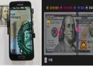 스마트폰으로 위조지폐 잡는다…달러·위안화 위폐 원격감정