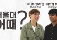 [톡톡에듀] 해외파 서울대 뚫기 쉽다? 외국인 19학번·정시생 20학번 답