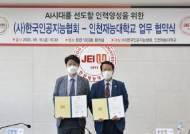 인천재능대, AI 시대 인력양성 위해 (사)한국인공지능협회와 MOU