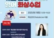 사이버한국외대 TESOL대학원 '게임 활용 어린이 영어 화상수업' 콜로퀴엄 개최