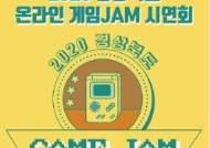 경북테크노파크 '2020 경상북도 온라인게임 JAM'서 우수작 게임 3종 공개