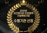 인천시, 보건복지부 민·관협력 자살예방사업 수행기관 선정