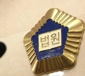"""""""집주인이 상습 <!HS>성폭행<!HE>"""" 허위신고 30대 세입자 벌금 200만원"""