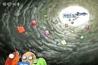 [박용석 만평] 9월 21일