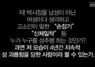 """친여 유튜브, 피해자 영상 공개하며 """"박원순이 성추행 당했다"""""""
