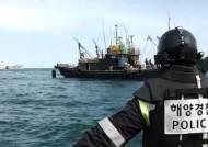꽃게철 불법조업 또 극성···죽창 사라진 中어선의 새 전술