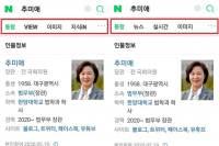 """김근식 """"어제 네이버 秋검색 이상하더니 정상…귀신 곡할노릇"""""""