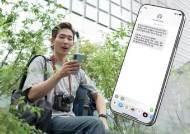 SKT, 200개국 로밍 고객에 현지 긴급 재난문자 제공