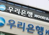 '고객 비번 무단변경' 우리은행, 직원 무더기 제재는 피했다