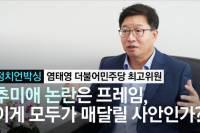 """[정치언박싱] 與최고위원 """"秋 지키기 올인? 그건 프레임…모두 매달릴 일인가"""""""