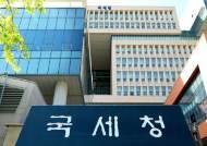 '빅브라더 없는 빅데이터'…국세청, 기관 첫 개인정보 표준 획득