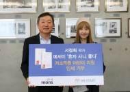서정희, 신간 에세이 「혼자 사니 좋다」 인세 위스타트에 기부