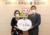 메이크업 아티스트 정샘물, 대한사회복지회 1억 기부클럽 1호 가입