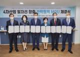 한성대, 성북구청과4차 산업 일자리 창출을 위한 업무협약