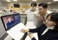 LG 사장단, 미국 '웹엑스'로 화상회의…구광모식 실용노선