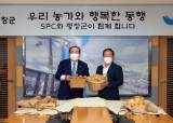 [경제브리핑] SPC그룹, 코로나19·태풍 피해 감자 농가 돕는다