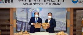 [경제브리핑] SPC그룹, 코로나19·<!HS>태풍<!HE> 피해 감자 농가 돕는다