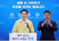 """""""오죽했으면 욱 했겠나"""" 지역화폐 논란 이재명 감싼 김경수"""