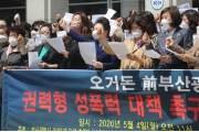 """""""재보궐로 수백억 낭비""""…'성추행 혐의' 오거돈 前시장에 손배소 청구"""