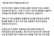 """이재명 """"개천절 집회 자제해달라""""…진단검사 거부 14명 고발"""