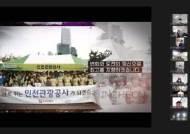인천관광공사, 창립 5주년 비대면 창립기념행사 갖고 사회공헌활동 다짐