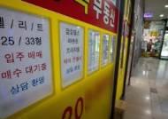 1억으론 서울서 원룸 전세도 못구한다…강남3구는 2억 넘겨