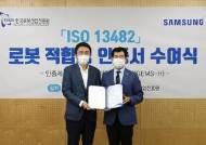 삼성이 만든 '입는 로봇' GEMS Hip 국제표준 안전성 인증