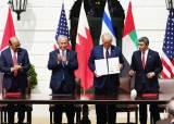 이스라엘-바레인-UAE 국교 맺었다…트럼프, 외교성과 부각