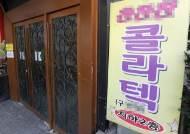 """여성단체 """"유흥주점 지원 결정은 시대착오적…당장 철회해야"""""""