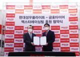 현대성우쏠라이트, 금호타이어 엑스타 레이싱팀 공식 후원 협약식
