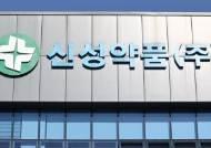 """""""신성약품, 경쟁입찰 개찰 결과 2순위였다…1순위는 서류 미제출"""""""
