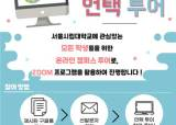 서울시립대 홍보대사 이루미, 언택트(Untact) <!HS>캠퍼스<!HE> 투어 진행