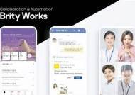 [힘내라! 대한민국 경제] 기업용 협업·자동화 솔루션 '브리티웍스'로 사업 확대