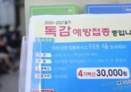 """독감 백신 무료접종 전격 중단…""""안전성 검사후 재개 예정"""""""