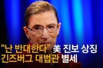 """수도 없이 외친 """"난 반대한다""""...세상 바꾼 그녀의 마지막 판결"""