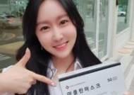 ㈜아클린, 중앙일보 후원 '2020 소비자만족 브랜드 대상' 1위
