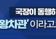 [현장에서] '최종건 왕차관' 논란에, 외교부 페북서 해명