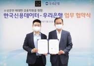우리은행-한국신용데이터, 소상공인 비대면 금융 지원 위한 업무협약 체결