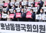 """""""잘하겠다 죄송하다 죄송하다"""" 국민의힘, 호남에 또 반성문"""