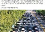 """""""기본권"""" vs """"부작용""""…국민의힘도 개천절 '드라이브 스루' 옥신각신"""