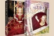 궁중 로맨스 판타지, 웹툰 '재혼 황후' 단행본 출간
