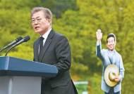 [월간중앙] '盧의 친구 vs 문파 수장' 문재인의 두 얼굴