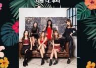 치어리더 출신 걸그룹 위즈엔, '너랑 나, 우리' 음원 및 뮤비 공개!